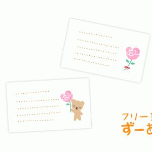 バレンタインカード-無料メッセージカード