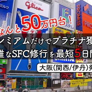 [SFC修行]なんと50万円台!大阪圏発着・全てプレミアムクラスの最短プラチナ旅程