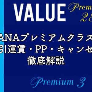 [SFC修行]ANA SUPER VALUE PREMIUM 予約/PP/キャンセルまで徹底解説