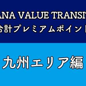 プレミアムポイント一覧表〜バリュートランジット〜(九州エリア)