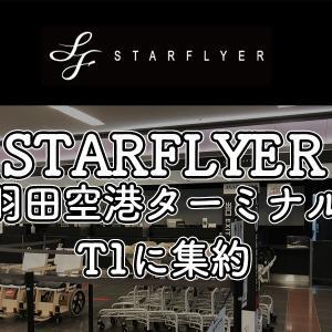 羽田空港スターフライヤー乗継が変更 写真入りで解説
