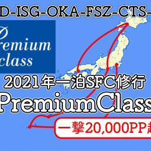 [SFC修行]2021年ANAプレミアムクラス利用、一泊二日で一気に20,000PP超
