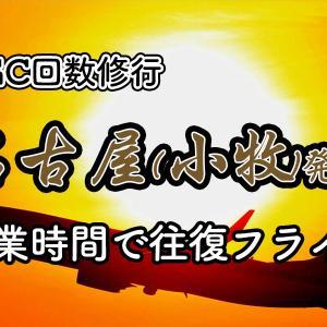 [JGC修行]名古屋(小牧)発着の残業時間フライトで回数を稼ぐ