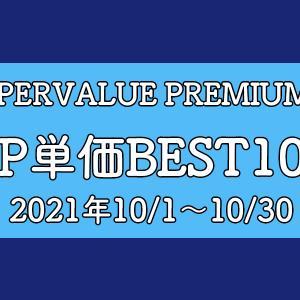 SUPER VALUE PREMIUM 28 PP単価BEST100 ('21 10/1~10/30搭乗分)