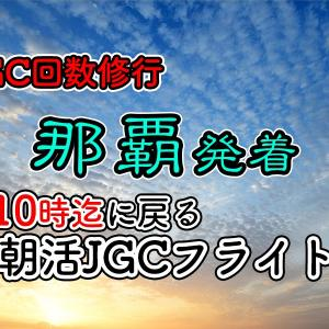 [JAL回数修行]那覇発着(9時台着まで)の朝活JGC往復フライト