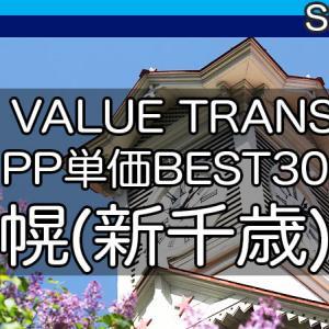 札幌(新千歳)発着BEST30(12月搭乗分)バリュートランジット28[SFC修行]