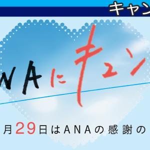 [ANAキャンペーン]毎月29日はANAにキュン!(2021年7月開催分)