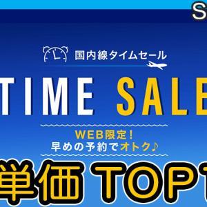 [SFC修行]ANA国内線タイムセールPP単価TOP100