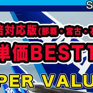 PP2倍対応版10/11月搭乗分ANA SUPER VALUE PP単価BEST100[SFC修行]