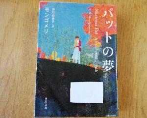 パットの夢 / L.M.モンゴメリ