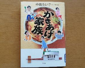 かきあげ家族 / 中島たい子