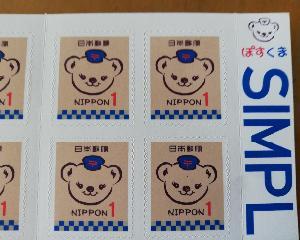 ぽすくまの1円切手