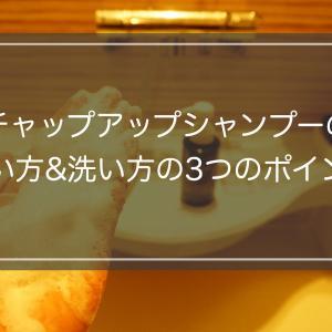 チャップアップシャンプーの使い方&洗い方の3つのポイント