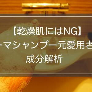 乾燥肌にはNG|ウーマシャンプー元愛用者が成分解析