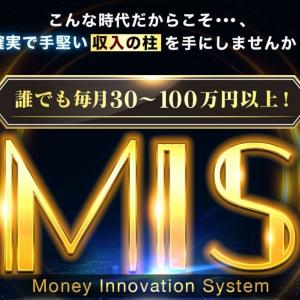 マネーイノベーションシステム(Money Innovation System)白石正人は詐欺?稼げない?レビューや口コミは?