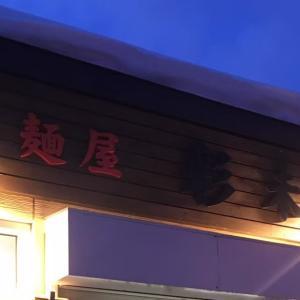札幌ラーメンの名店を味わう