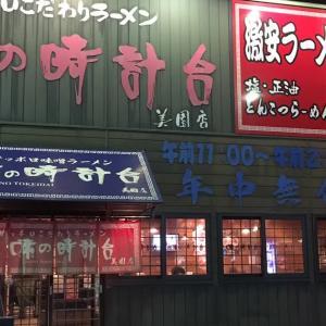 お気に入りだった札幌ラーメン