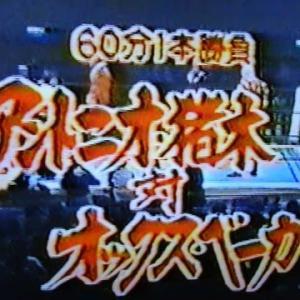 A猪木 対 О・ベイカー(1980.11.28)