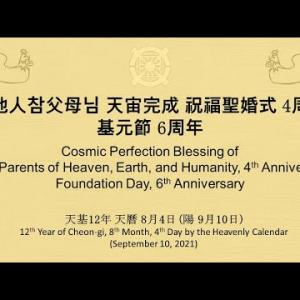Cosmic Perfection Blessing and Foundation Day Anniversary 2021 09 10