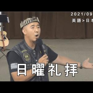 日曜礼拝  2021/09/12  (日本語訳)  [Sanctuary Translation]