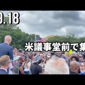 米議事堂前で「J6に正義を(Justice for J6)」集会