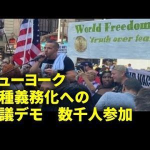 ニューヨーク、接種義務化への抗議デモ 数千人参加