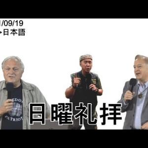 日曜礼拝  2021/09/19  (日本語訳)  [Sanctuary Translation]