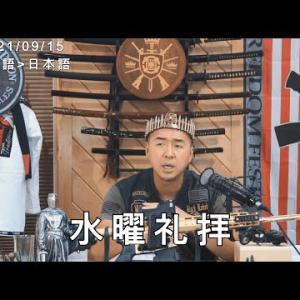 2021/09/15   水曜礼拝(日本語訳) [Sanctuary Translation]