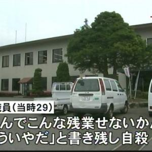 【実際はもっとあった?】JA阿蘇のヨーグルト工場で過労自殺 毎月残業88時間 「なんでこんな残業せないかんと?もういやだ」
