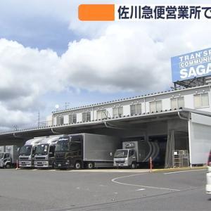 7月13日 新型コロナ 奈良で男女4人感染 佐川事業所で県内初のクラスター 発生