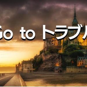 【神奈川】GoToトラベル2回利用 沖縄・静岡を旅行した女性(32)が感染…「GoToが始まったので大丈夫だと思った」