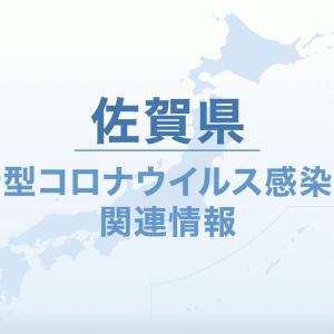 8月6日 佐賀県で新たに過去最多となる12人の新型コロナ感染を確認。