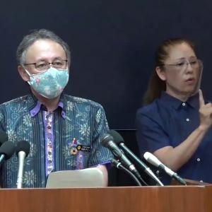 沖縄県デニー知事「PCRは当面のあいだ検査対象を限定」無症状感染者野放しへ