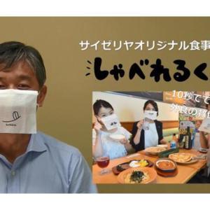 サイゼリヤ、着けたまま飲食できる食事用マスク「しゃべれるくん」を発表。8月下旬から店舗で無料提供