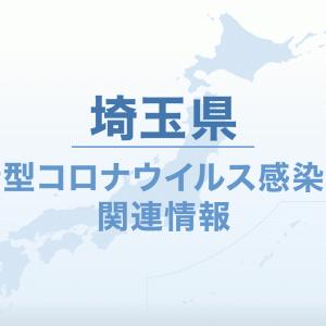 8月8日 【埼玉】新型コロナ 新たに84人感染確認 1日で最多