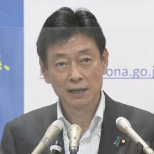 緊急事態宣言は総合的判断、 明確な基準は示さず 西村大臣