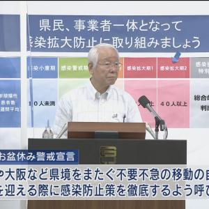 減らない感染者に井戸知事「感染源はきっと大阪」