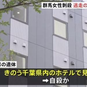 【高崎市女性刺殺事件】逮捕状請求中の男が千葉市内のホテルで死亡