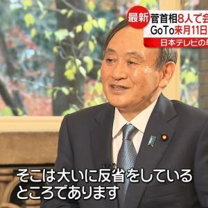 【小池都知事】菅総理に対し「リーダーとして、つらい時期になる年末年始に国民と思いを共有してほしい」 ←知事も自粛呼び掛けた日に会食してたやん