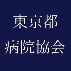 【緊急】東京都病院協会が異例の緊急メッセージ「現在、東京都では医療崩壊直前です。緊急事態宣言やロックダウンが不可欠です。」