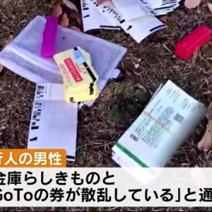 福岡市の片江中央公園に扉が壊された金庫や未使用のGoToチケットなどが散乱。何らかの事件に関係か