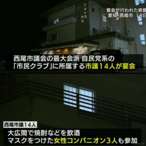 【愛知】西尾市議14人がコンパニオン伴い宴会 「批判甘んじて受ける」