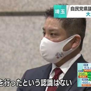 キャンセルしなかったのは「食材ロスを考慮したから」 埼玉県議団が数十人でホテル会食