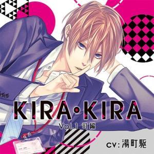 《感想》KIRA・KIRA Vol.1 司編 CV:湯町駆