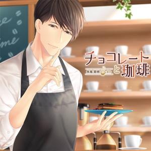 《感想》チョコレートと珈琲 CV:茶介