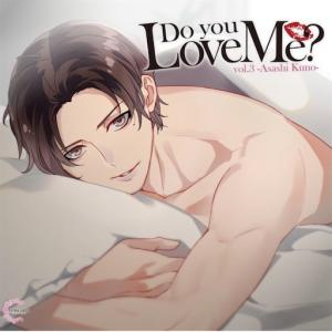 《感想》Do you Love Me? vol.3 CV:土門熱
