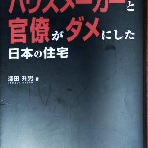「〇〇と官僚がダメにした日本の住宅」