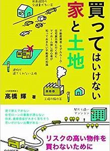 「買ってはいけない家と土地」(書籍紹介)