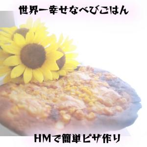 世界一幸せなピザ作り