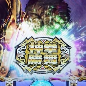 【北斗修羅など】超絶お宝台を拾ったら、闘神演舞開始早々で金色の神拳勝舞降臨!